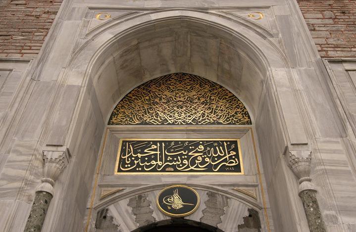 gerbang istana topkapi turki paket wisata tour ke istana topkapi turki